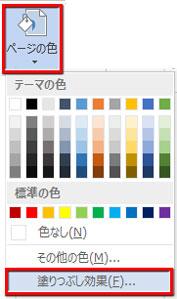 ページの色-効果