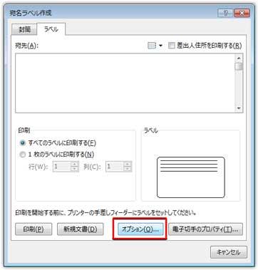 名刺ラベルの設定画面