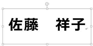 名刺の名前の書式設定完了