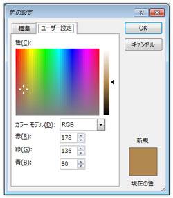 色のユーザー設定