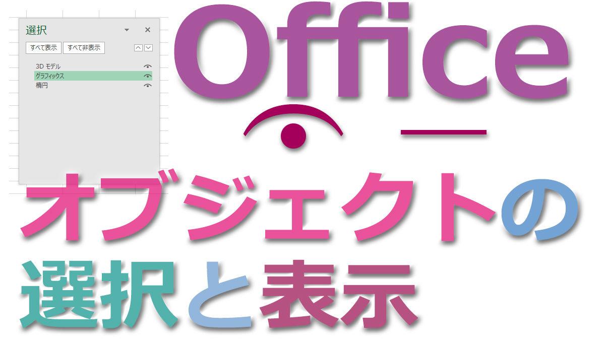Officeオブジェクトの選択と表示