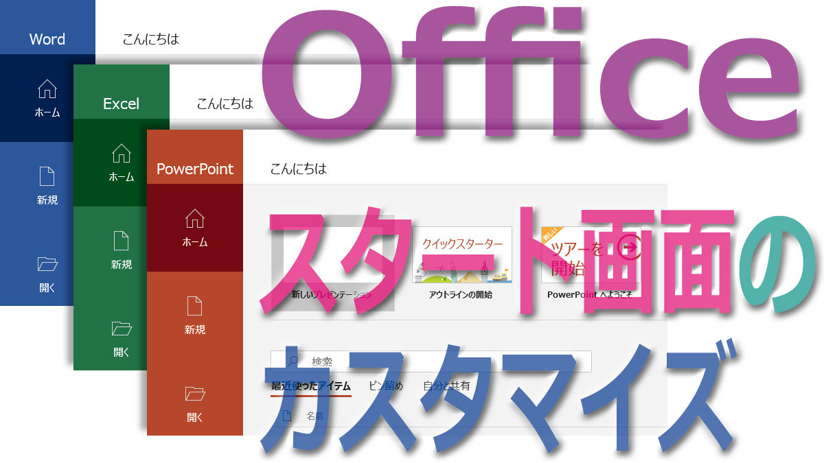 Officeスタート画面のカスタマイズ