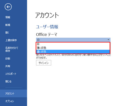 Office背景色メニュー