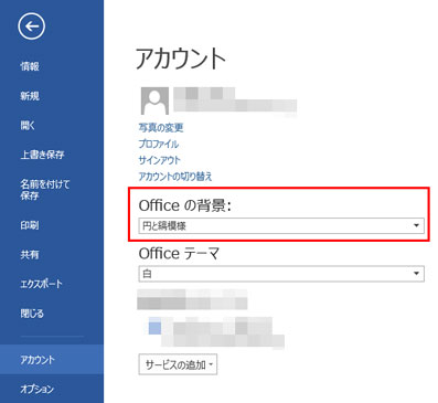 Officeの背景画像設定