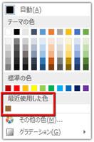 最近使用した色