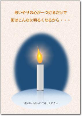 ろうそくの炎のイラストを使ったポスターのサンプル