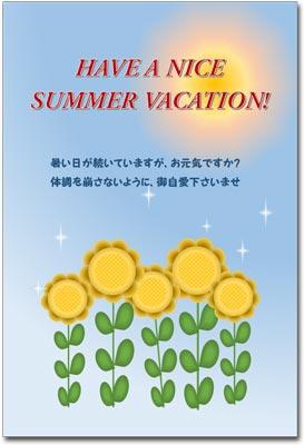 太陽と向日葵のイラストを使った暑中見舞いのサンプル