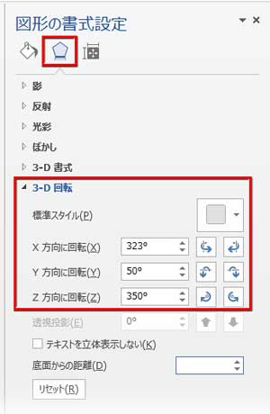 「図形の書式設定」3-D回転を設定