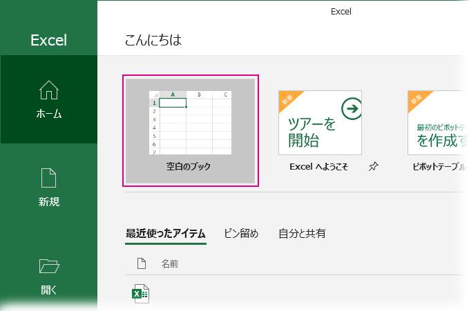 エクセルの初期画面で空白のブックをクリック