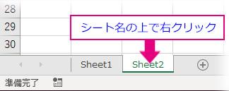 Excelのシートを削除する操作