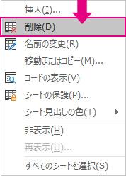 Excelのシート右クリックで開くメニュー