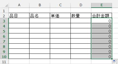 数式がコピーされ、0が並んだ列