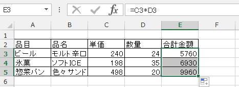 数式がコピーされた表