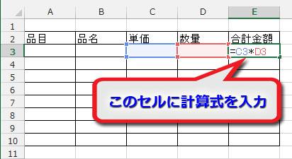 計算式を入力するセル