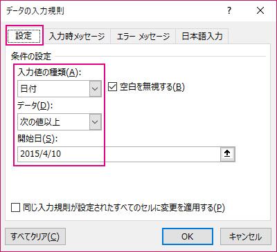データの入力規則ダイアログで日付の入力規制を設定