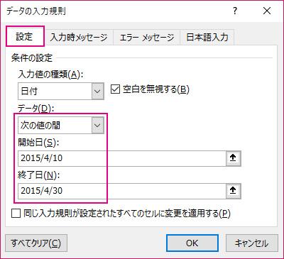 日付のデータの入力規則で期間を指定