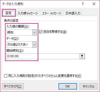 データの入力規則ダイアログで時刻の入力規制を設定