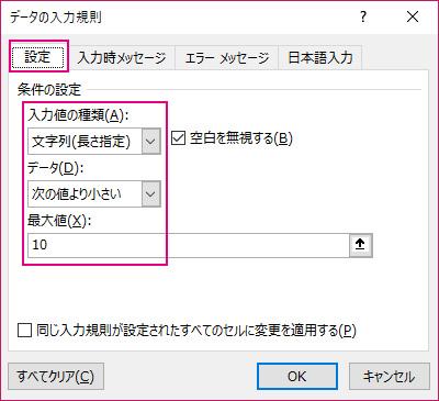 データの入力規則ダイアログで文字列の長さの入力規制を設定