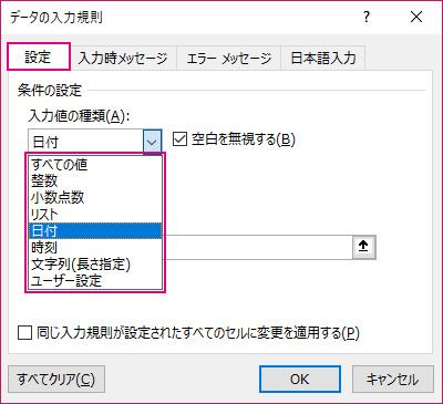 データの入力規則ダイアログ→設定→入力値の種類