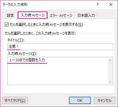データの入力規則のダイアログボックス→入力時メッセージ