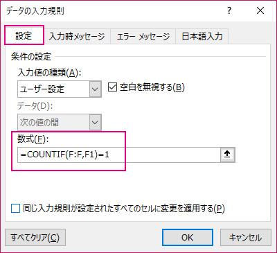 データの入力規則のダイアログボックス→「設定」→「ユーザー設定」