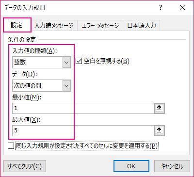 データの入力規則ダイアログで整数の入力規制を設定