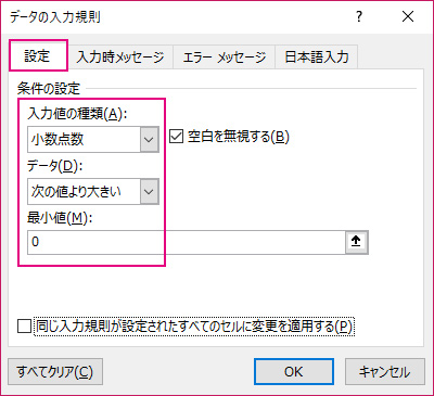 データの入力規則ダイアログで小数点数の入力規制を設定