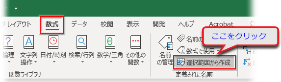 数式タブの「選択範囲から作成」ボタン