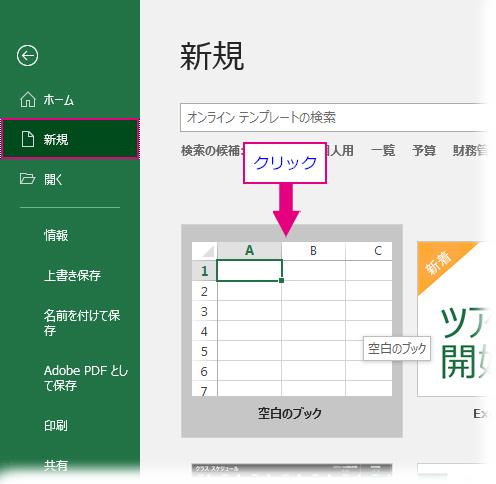 「ファイル」タブ→「新規」→「空白のブック」
