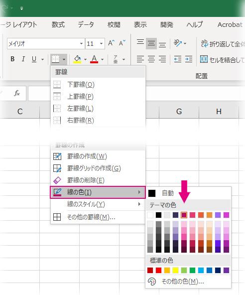 「罫線」ボタンをクリックして「線の色」をカラーパレットから選択