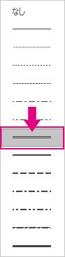 「線のスタイル」を「二重線」に変更