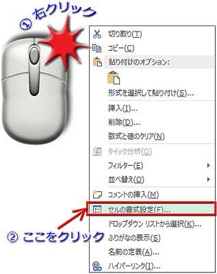 右クリックでセルの書式設定を選択
