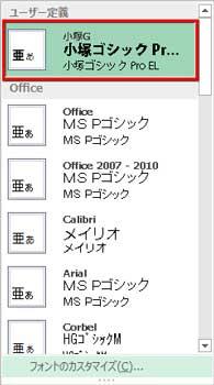 ユーザー定義に新しいフォントセットが登録された