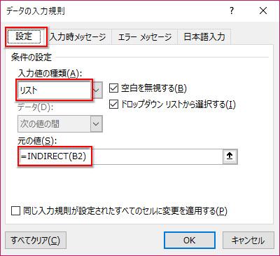 データの入力規則ダイアログボックスに=INDIRECT(B2)を入力