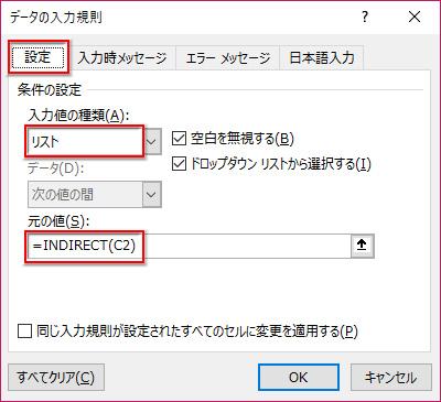 データの入力規則ダイアログボックスに=INDIRECT(C2)を入力