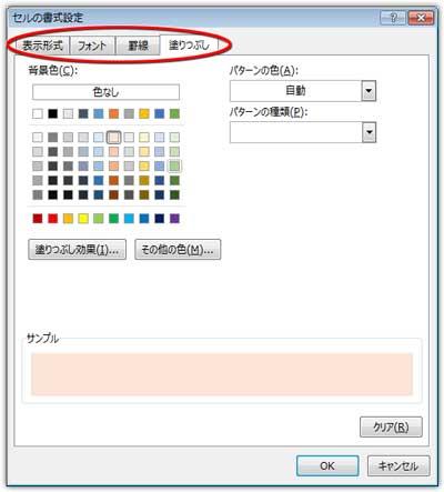 条件付き書式で塗りつぶしの色を指定