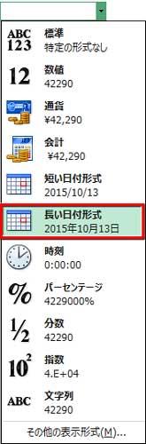 表示形式で長い日付形式を選ぶ