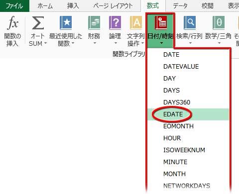 関数ライブラリのEDATEをクリック