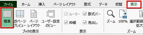 表示タブのブックの表示グループ「標準」ボタン