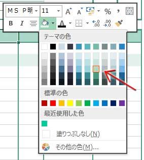 バケツ型アイコンからカラーパレットを開き、見出しの色を選択