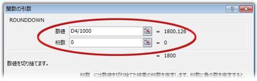 数値に対応セルを1000で割る式を入れ、桁数に0を入れる