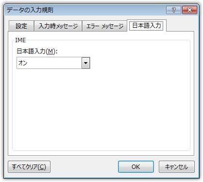 日本語入力ON