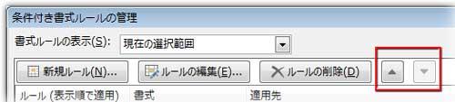 ルールの管理ダイアログの昇降ボタン