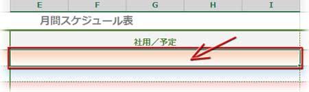 社用/予定の最初のセルを選択