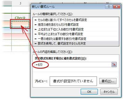 Checkの最初のセルを指定