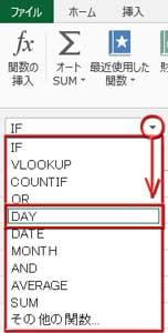 DAY関数をクリック