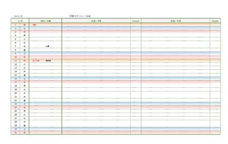 スケジュール表の見本