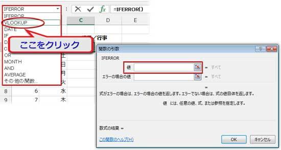 IFERROR関数の引数ダイアログボックスの値にカーソルを置いてVLOOKUPをクリック