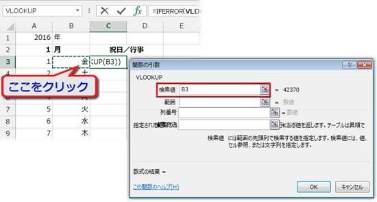 VLOOKUP関数の引数ダイアログの検索値に曜日セルを指定