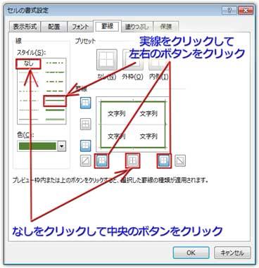 罫線スタイルをなしにして中央をクリック、実線にして左右をクリック